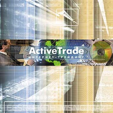 Рекламный проспект ActiveTrade