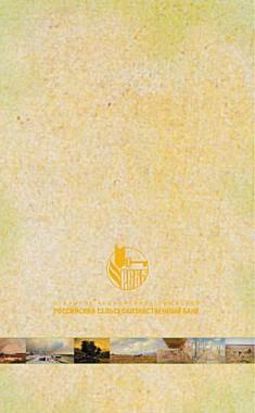 Настенный календарь Российский Сельскохозяйственный Банк