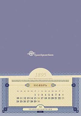 Настенный календарь ТрансКредитБанк