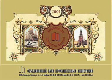 Календарь-домик Объединенный Банк Промышленных Инвестиций