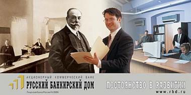 Имиджевый макет Русский Банкирский Дом