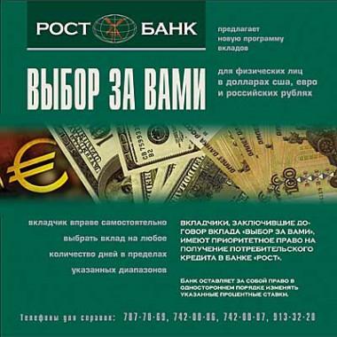 Листовка Банк «РОСТ»