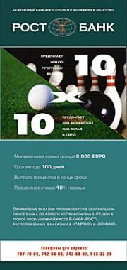 Имиджевый макет Банк «РОСТ»