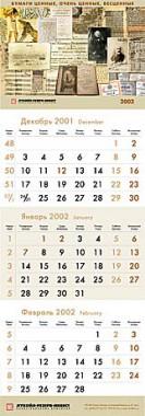 РЕК.А «Рекламный календарь №2»