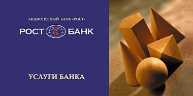 Буклет Банк «РОСТ»