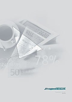 Годовой отчет Содбизнесбанк