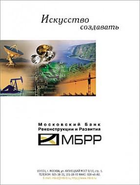 Имиджевый макет Московский Банк Реконструкции и Развития