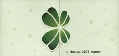 Открытка Гарантии Банк «Новый год»