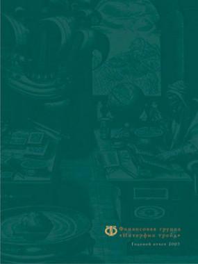 Годовой отчет Банк «РОСТ»