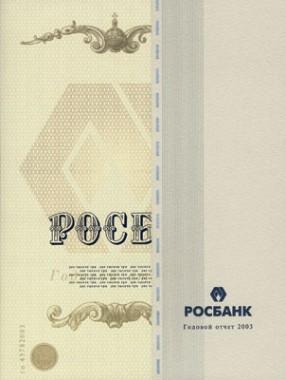 Годовой отчет РОСБАНК