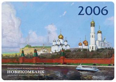Календарь. Новинкомбанк