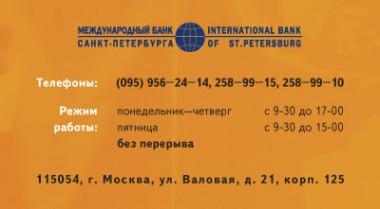 Визитка. Международный Банк Санкт-Петербург