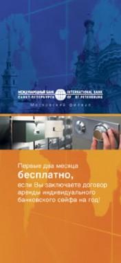 Листовка. Международный Банк Санкт-Петербург