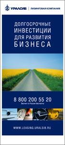 Рекламный плакат Уралсиб Лизинг