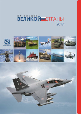 Календарь Новикомбанк 2017 год