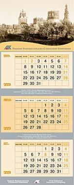 Квартальный календарь Первая Универсальная Страховая Компания