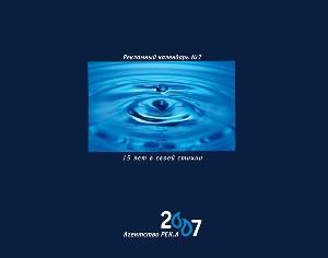 Рекламный календарь №7