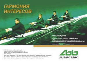 «АК Барс» Банк