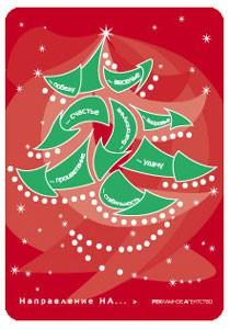 Календарь. РЕК.А «С новым годом!»