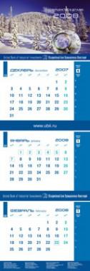 Квартальный календарь. ОБПИ