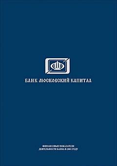 Годовой отчет БАНК МОСКОВСКИЙ КАПИТАЛ
