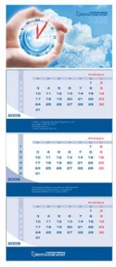 Квартальный календарь. Энергоатомгарант