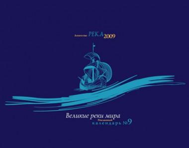 Рекламный календарь №9. «РЕК.А»