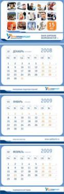 Квартальный календарь. Агропромкредит