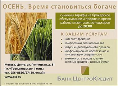 Имиджевый макет Банк ЦентроКредит