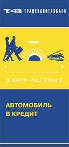 Буклет Транскапиталбанк