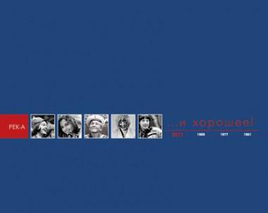 РЕК.А «Рекламный календарь №11»