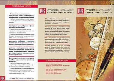 Буклет ЛУКОЙЛ-резерв-инвест