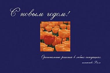Открытка РЕК.А «С новым Годом!»