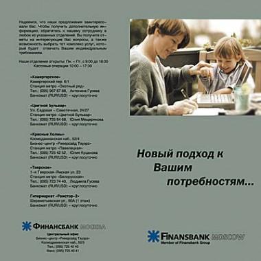 Буклет Финансбанк