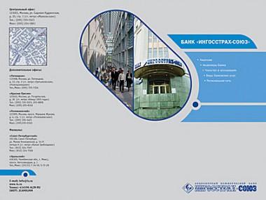 Буклет ИНГОССТРАХ-СОЮЗ