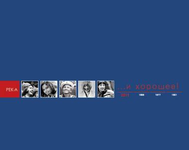Календарь РЕК.А 2011 год
