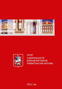 Годовой отчет МФД за 2011 год