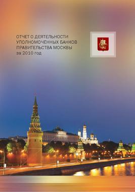 Годовой отчет МФД за 2010 год