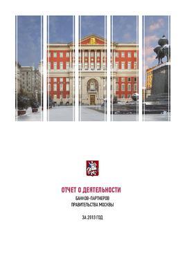 Годовой отчет МФД 2013 год