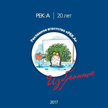 Календарь РЕК.А 2017 год